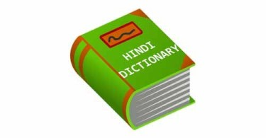 Shipra-endlish-to-hindi-dictionary