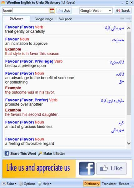 Wordinn-English-to-Urdu-Dictionary-screenshots
