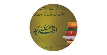 al-madina-library-logo