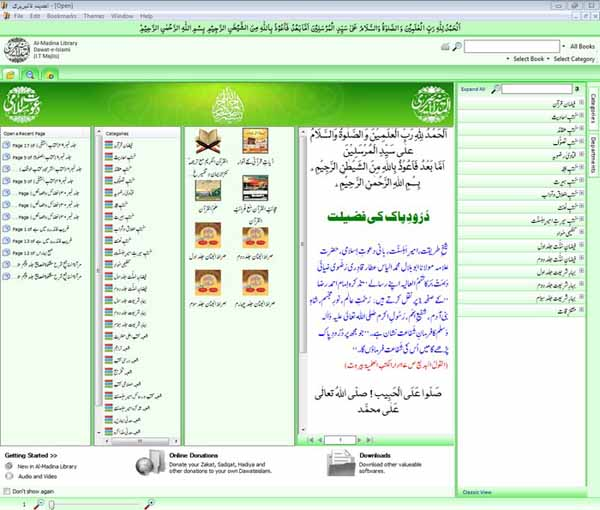 al-madina-library-screenshot