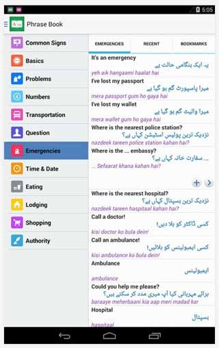 urdu-dictionary-21-Android-screenshot
