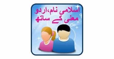 urdu-islamic-baby-muslim-names-logo